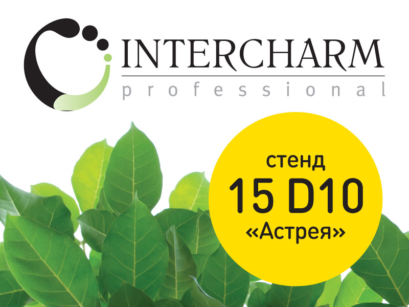 INTERCHARM professional весна 2017